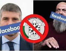Sulla censura fascista di Facebook
